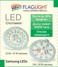 СВЕТОДИОДЕН СПОТ                                           15-2835 LED 3W / 220V-GU 10
